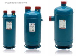 Отделители жидкости GVN